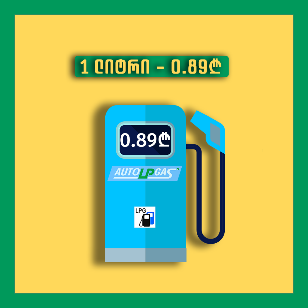 თხევადი გაზის ფასი
